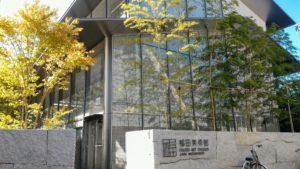 Musée d'art Fukufa