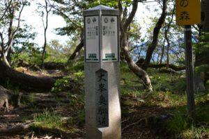 Route Omine-Okugake