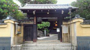 Musée de l'art Seishu Netsuke de Kyoto