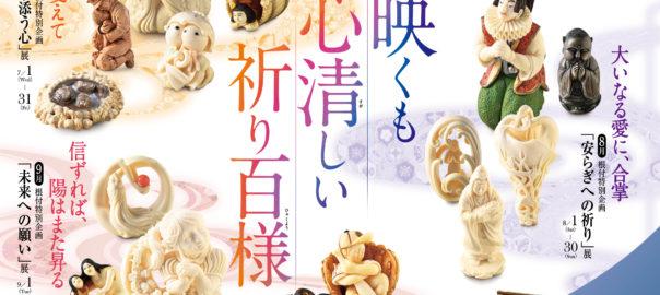 Exposition de netsuke
