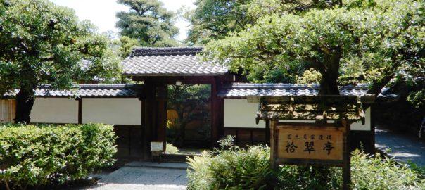 Entrée de la maison de thé Shusui-tei